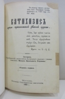 `Катихизис  старообрядческий` Михаил Васильевич Сторожев. 1909. Москва