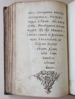 `Катехизис` Рукописный. 17-18 век