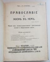 `Православие и жизнь в нем.` Протоиерей И.О.Егоров. 1918. Петроград