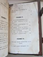 `Выписки из старописменных, старопечатных и других книг.....` Адриан Озерский. 1862. Москва