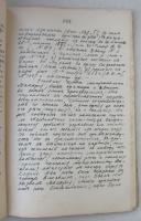`Гомилетика` Профессор Н. К. Никольский. С.П.Б. 1903г.