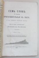 `Семь слов в недели, приготовления к посту, и на первую неделю поста.` Епископ Феофан. 1896. Москва