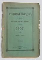 Православный собеседник, издание казанской духовной академии.. . 1907. Казань.