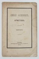 Евмений Филиппович Аристов. (Некролог).. . 1875. Казань.