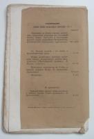 `Православный собеседник, издание казанской духовной академии.` . 1872. Казань.