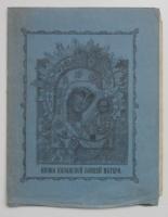 `Икона Казанской Божьей Матери.` Архимандрит Никанор.. 1890. Казань.