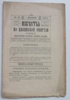 Известия по казанской епархии. № 45. 1 декабря.. . 1913. Казань.