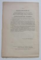 `Известия по казанской епархии. № 45. 1 декабря.` . 1913. Казань.