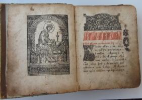 Псалтырь. . 18 век