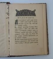 `Беседа о титле на кресте Христовом и о написании.` . 1921. Москва.