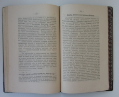 `Руководство по истории и обличению старообрядческого раскола .....` Н. И. Ивановский.. 1910. Казань.