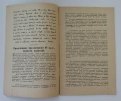 `Журнал Наставник. Духовный орган старообрядцев в Латвии.` . 1937 май-июнь. №2