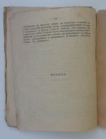 `Вопросы на исповедании....` Магистр Богословия, Григорий Дьяченко. 1891. Москва