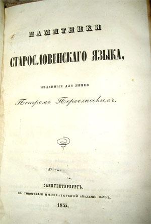 `Памятники старословенского языка` Пётр Перевлесский. Спб, 1854г.