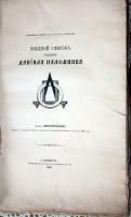 `Лицевой список Даниила Паломника` . СПб, 1881 г.