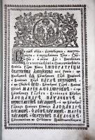 `Беседы. Слово.  Книга первая. О святом духе. Послание. Книга третья. Нравственные слова. Книга четвёртая` Василий Великий. 1790 г.