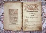 `Рукописная книга` .