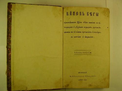 `Камень Веры` Стефан Яворский. 1843