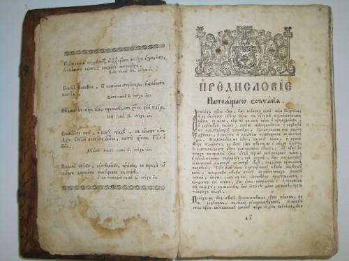 `книга Никона Черногорца` Никон Черногорец. 1670  густинского Прилуцкого монастыря
