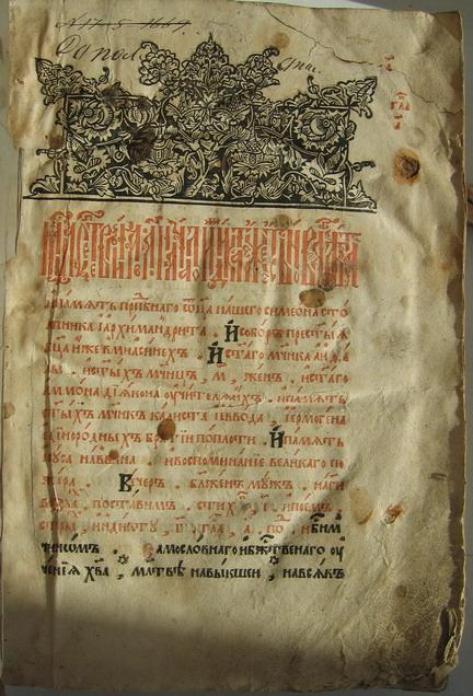 `МИНЕЯ МЕСЯЦ СЕНТЯБРЬ` В.Ф. Бурцов. 1637 год   Москва