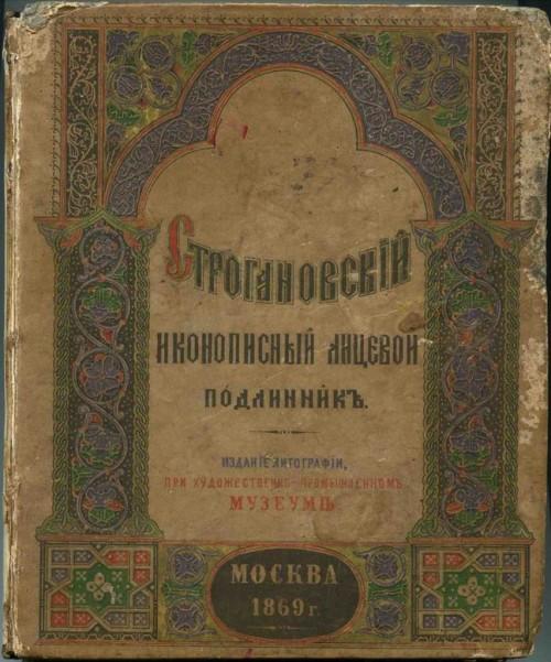 `Строгановский иконописный лицевой подлинник` . 1869г. Москва