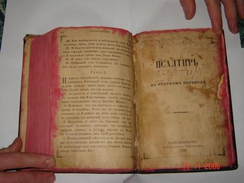 `псалтирь` Сунодальная Типография. 1898