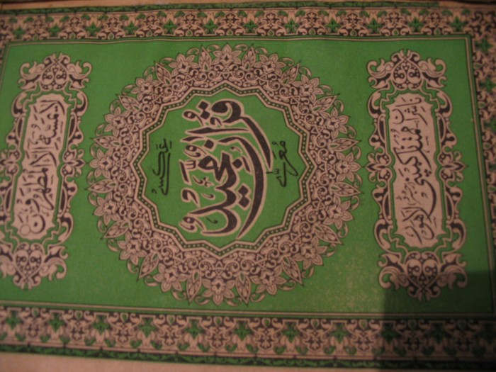 `Коран.` Коран.. Все на арабском.
