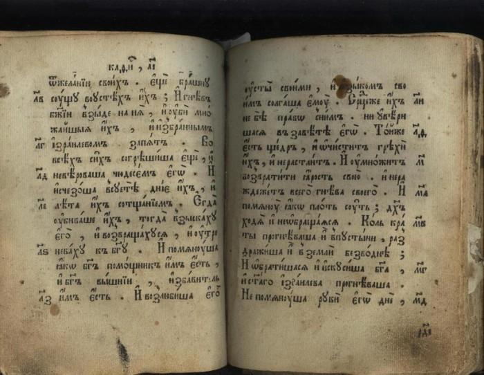 `Псалмы царя Давида` . XIV-XV век