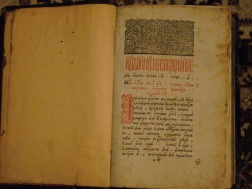 `Пролог, июнь-август.` . Клинцы, 1786 г.