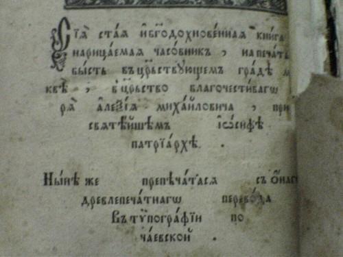 `Часовник` . Отпечатана при  царе Алексее Михайловиче