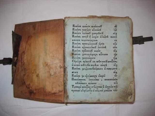 `Каноны` . 1654-1656?