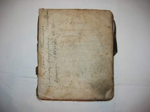 `псалтырь` . конец 18 века.
