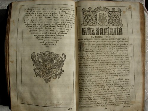 `Жития святых` Дмитрий Ростовский. 1751 или 1760