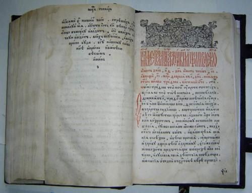 `Пролог, 2 половина` . 1640 год, Москва