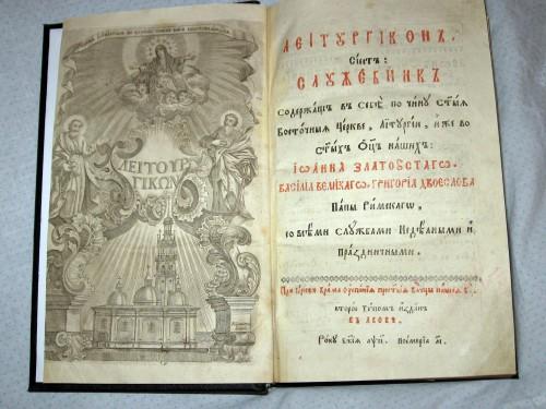 `ЛЕТУРГИКОН` Иоанн Златоуст, Василий Великий и др.. 1780, ЛЬВОВ