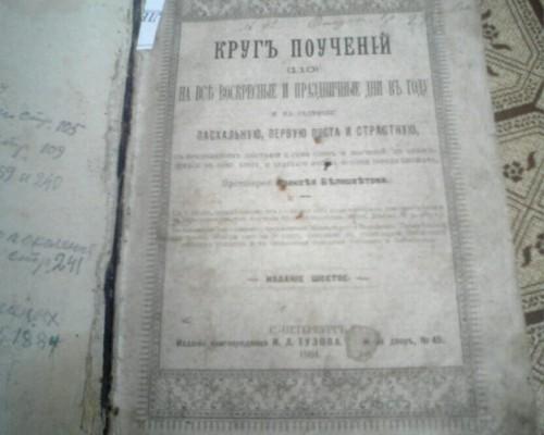 `Круг поучений на празднечные дни` . 1904