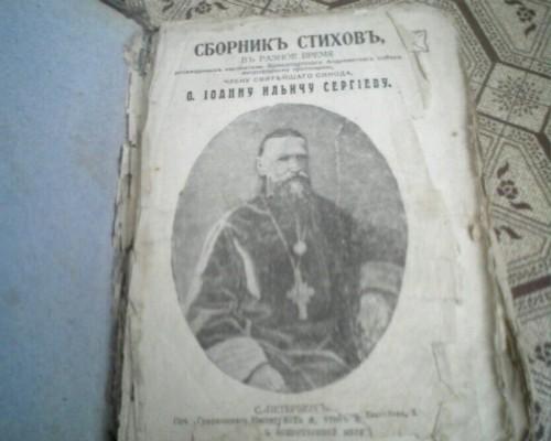 `Сборник стихов` Сергеев Иван Ильич.