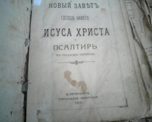 `новый завет` синод. 1910