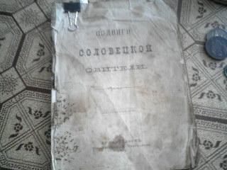 `Подвиги Соловецкой обители` . 1891