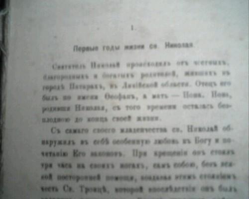 `Годы жизни святого Николая` . 18№№