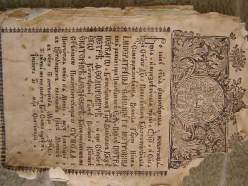 `Церковные песни` . 17 век. Книга издана во время правления Елизаветы