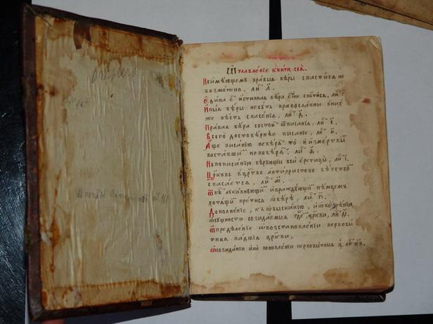 `Рукописный сборник` . середина 19века