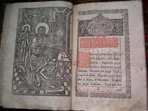 `Евангелие` . 1743г. Львовское братство