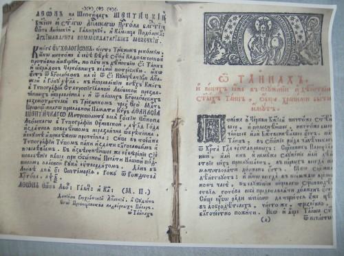 `Trebnik` Mogila Petro. Kiev ili Lyvov1646god