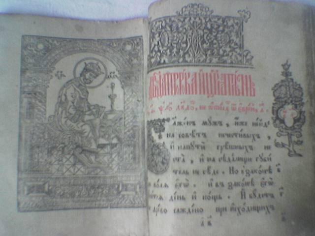 `Царь давид и псалмы` . 1800-1850