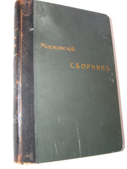 `Московский сборник` . Москва, 1901г.