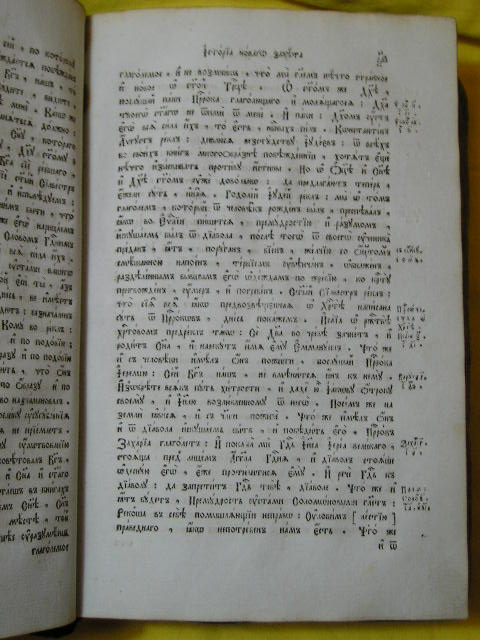 `История Георгия Кедрина, в 2 частях` Георгий Кедрин. 1794 г.