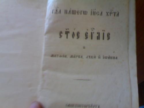 `Евангелие старый завет` . 1890
