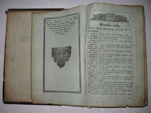`Беседы Иоанна Златоустаго` . 1826 год издания, типография Киево-Печерской Лавры
