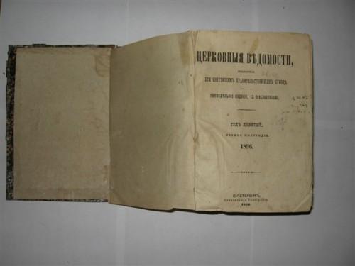 `Церковные ведомости` . 1896, Санкт-Петербург